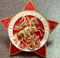 Знак Бессмертный полк