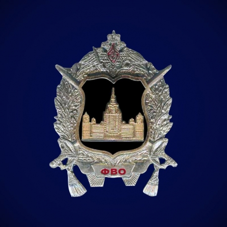 Знак ФВО МГУ (офицерский)