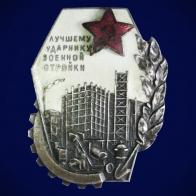 Знак Лучшему ударнику военной стройки