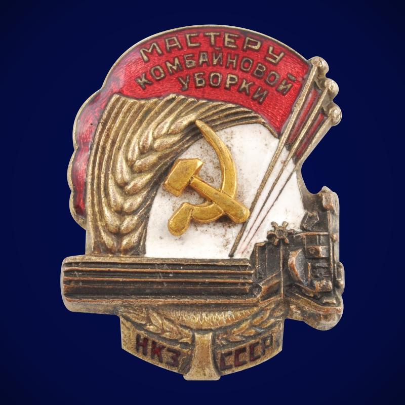 Знак Мастеру комбайновой уборки НКЗ СССР