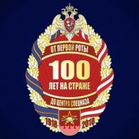 Знак ОДОН (к 100-летию)