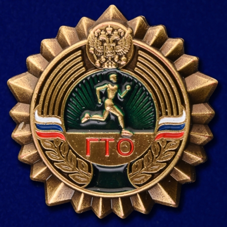 Бронзовый знак ГТО