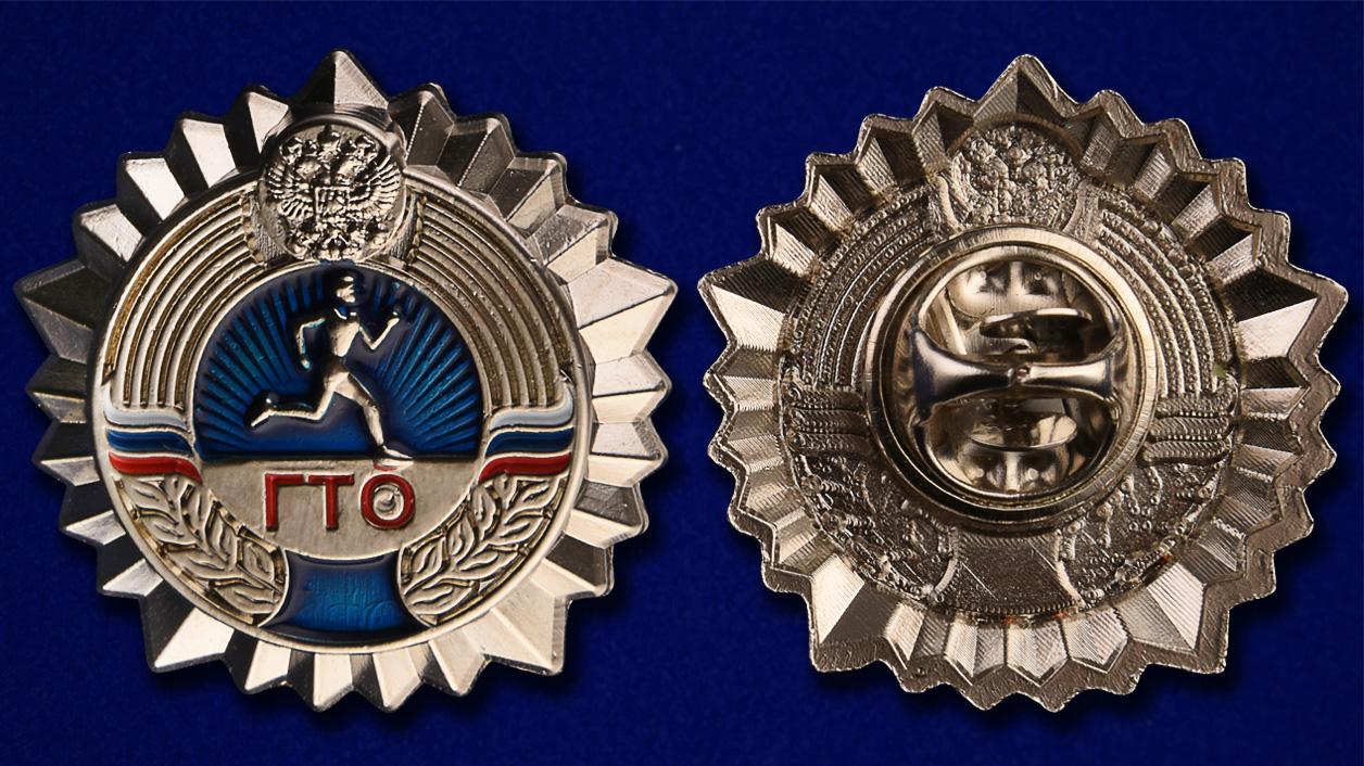 Серебряный знак ГТО - аверс и реверс