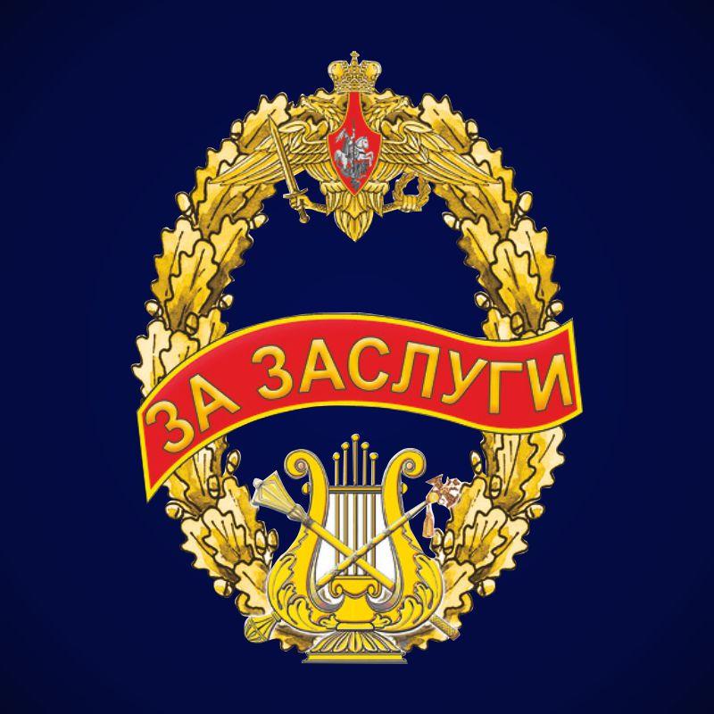 """Знак отличия """"За заслуги"""" для награждения личного состава Военно-оркестровой службы"""