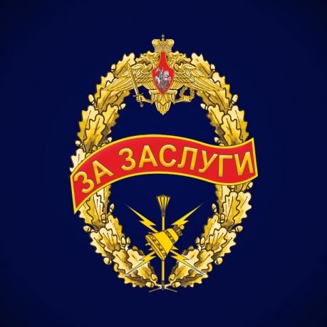 """Знак отличия """"За заслуги"""" Гидрометеорологической службы ВС РФ"""