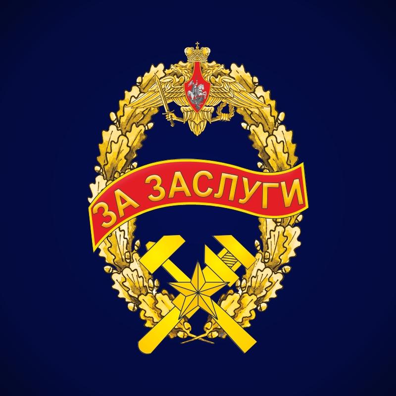 Знак Военно-топографического управления ГШ ВС РФ