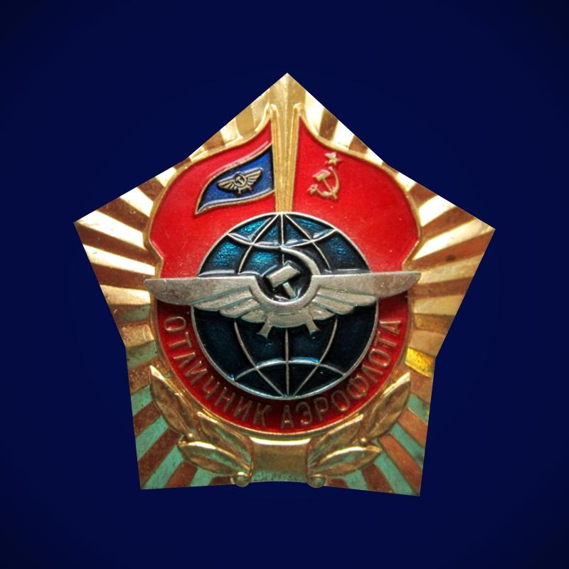 Знак Отличник Аэрофлота, тип 2