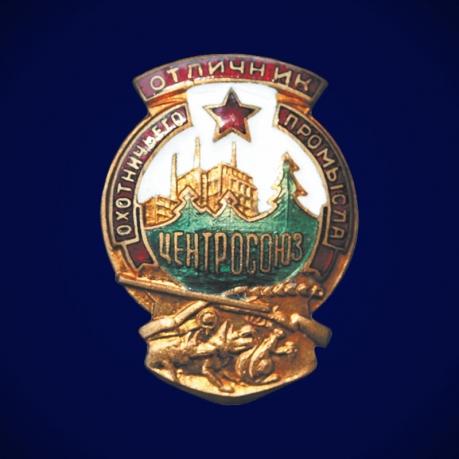 """Знак """"Отличник охотничьего промысла"""" Центросоюз СССР"""