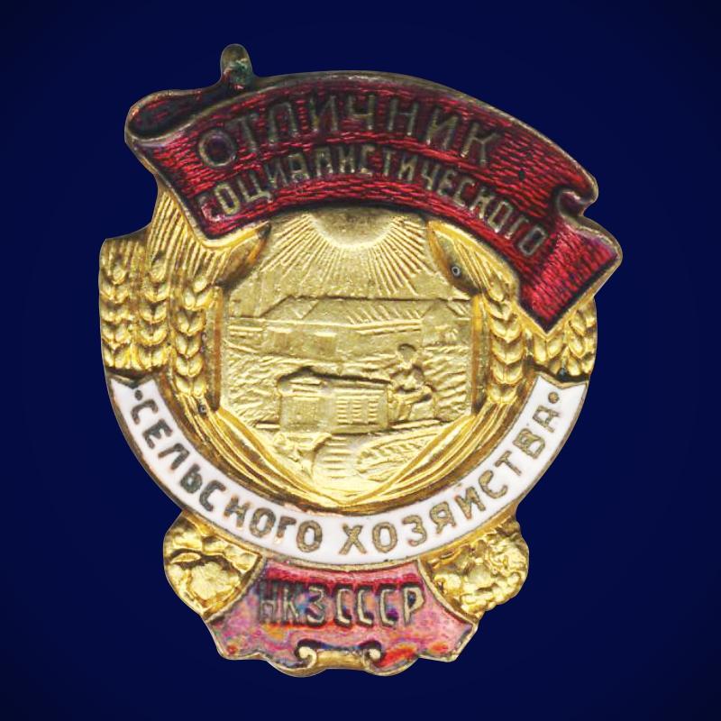 Знак Отличник социалистического сельского хозяйства НКЗ СССР