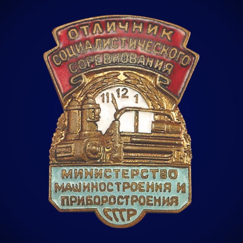 Знак Отличник социалистического соревнования Министерства машиностроения и приборостроения СССР