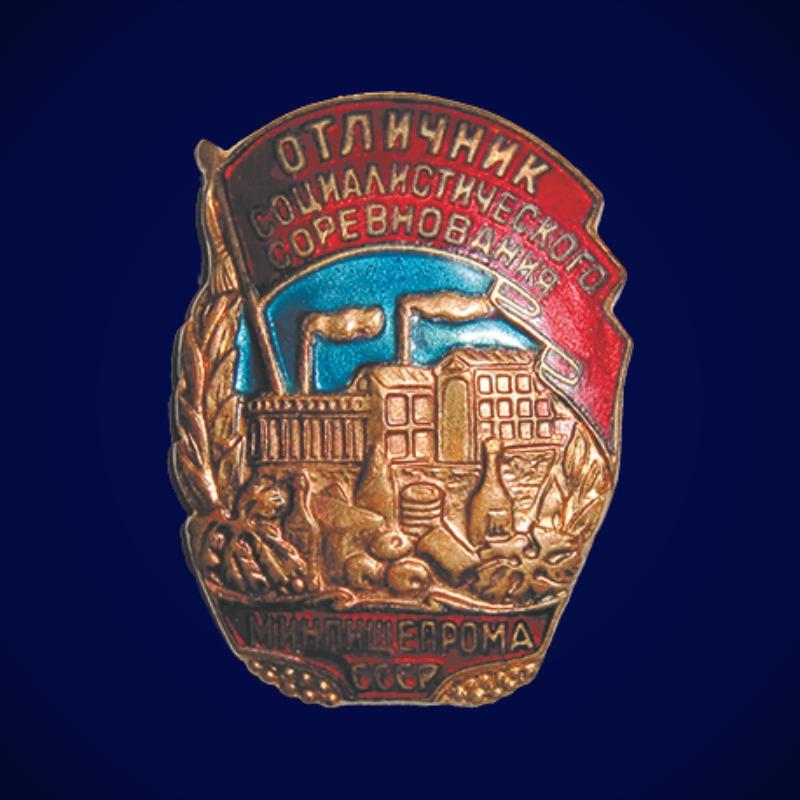 Знак Отличник социалистического соревнования Минпищепрома СССР