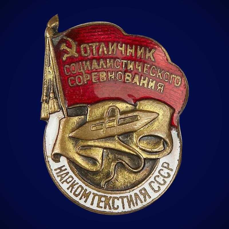 Знак Отличник социалистического соревнования Наркомтекстиля СССР