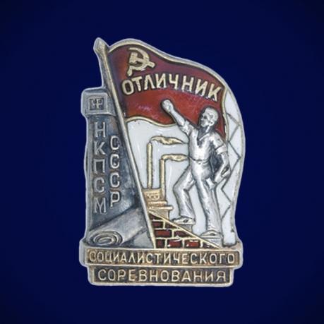 Знак Отличник социалистического соревнования НКПСМ СССР