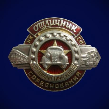 Знак Отличник социалистического соревнования НКСМ