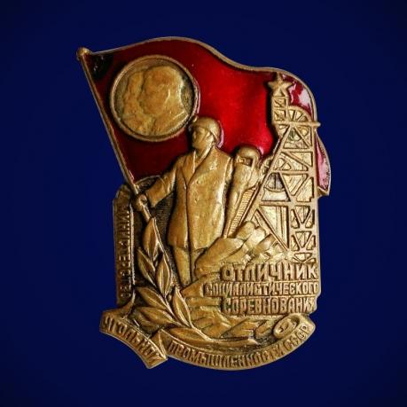 Знак Отличник соцсоревнования Министерство Угольной Промышленности СССР, тип №2
