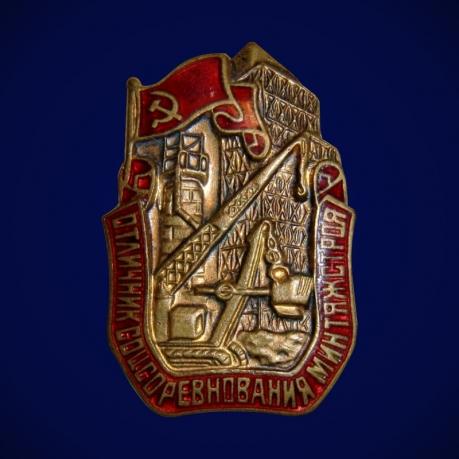 Знак Отличник соцсоревнования Минтяжстроя СССР