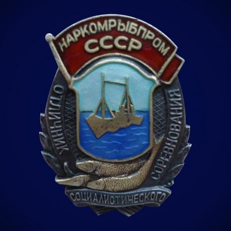 Знак Отличник соцсоревнования Наркомрыбпром СССР