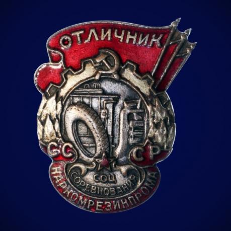 Знак Отличник соцсоревнования резиновой промышленности СССР