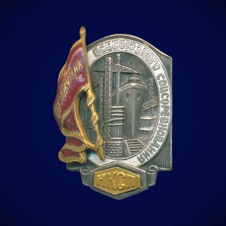 Знак Отличник всесоюзного соцсоревнования НКСП
