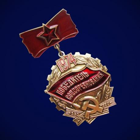 Знак Победитель соцсоревнования 1974 года