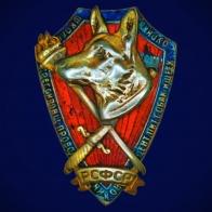 Знак школы дрессировщиков-проводников Центрального питомника