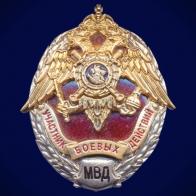"""Знак """"Участник боевых действий"""" (МВД)"""