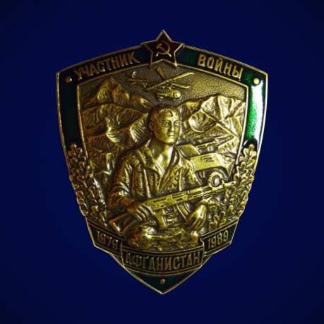 "Знак ""Участник войны Афганистан"" 1979-1989"