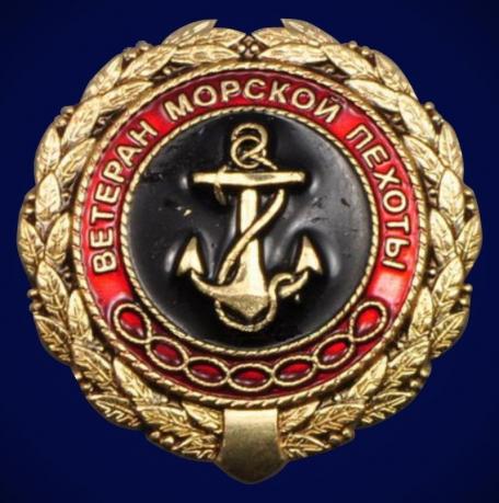 """Знак """"Ветеран морской пехоты"""""""