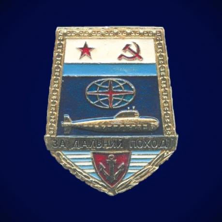 """Знак ВМФ СССР """"За дальний поход для личного состава подводных лодок"""" 1976 год"""