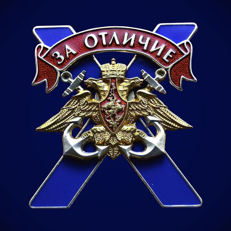 """Знак """"За отличие"""" военнослужащих ВМФ"""