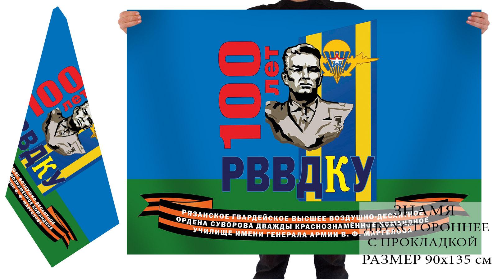 Купить к юбилею РВВДКУ знамя по цене производителя