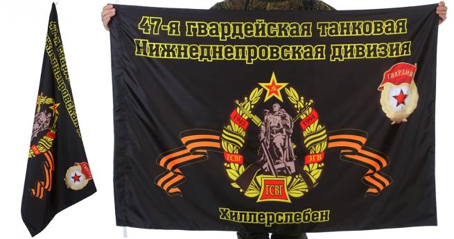 Знамя 47-ой Нижнеднепровской танковой дивизии