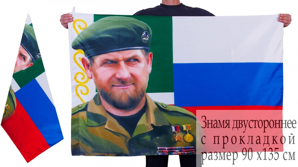 Купить знамя Кадыров с доставкой по стране и за рубеж