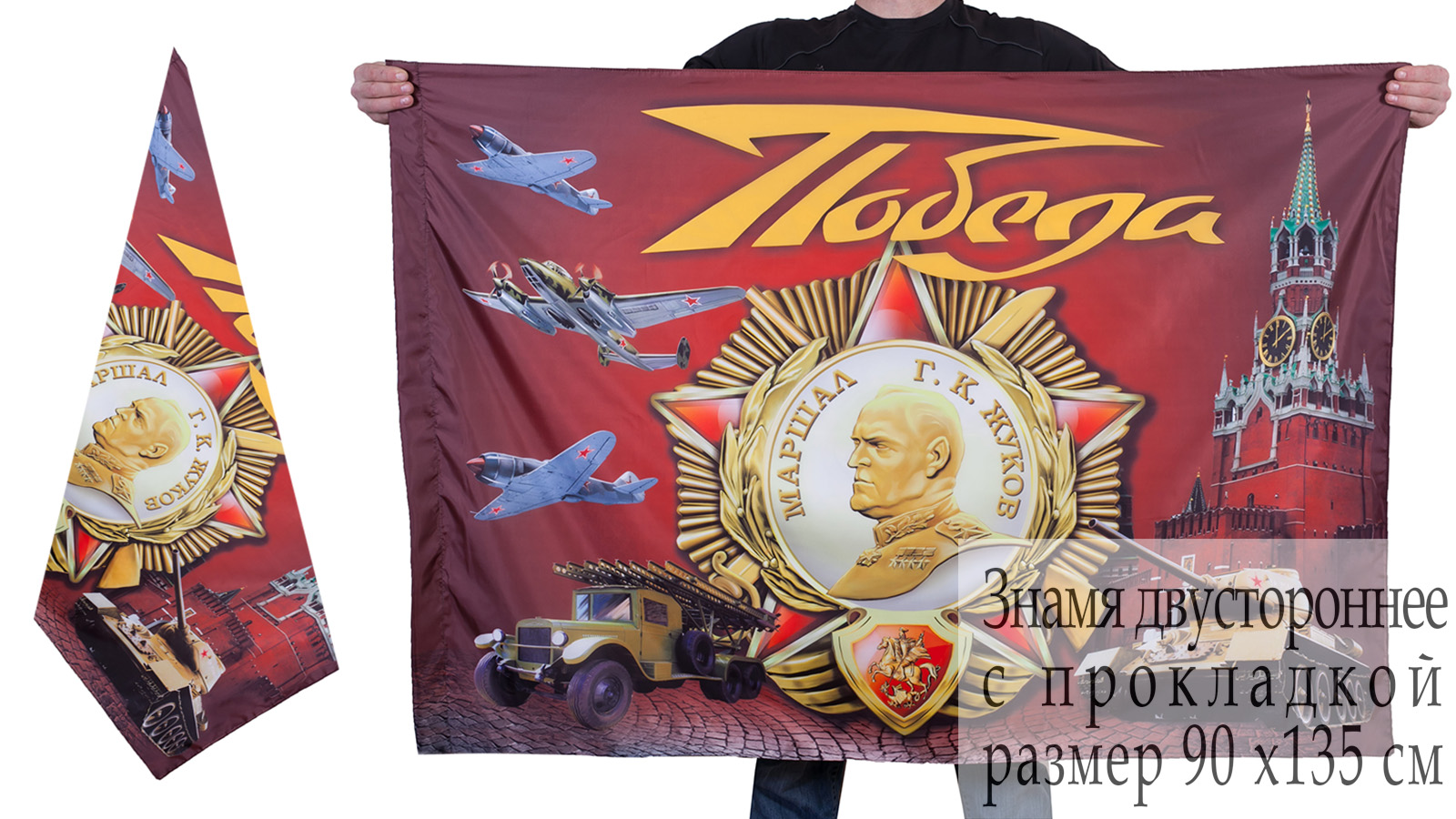 """Знамя """"Победа"""""""