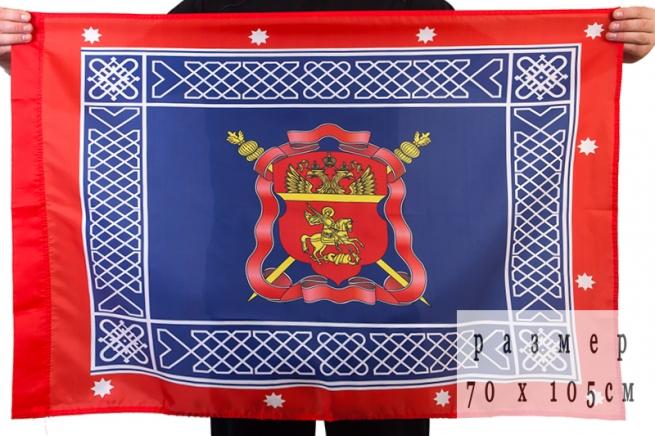 Знамя Центрального Казачьего войска 70x105 см
