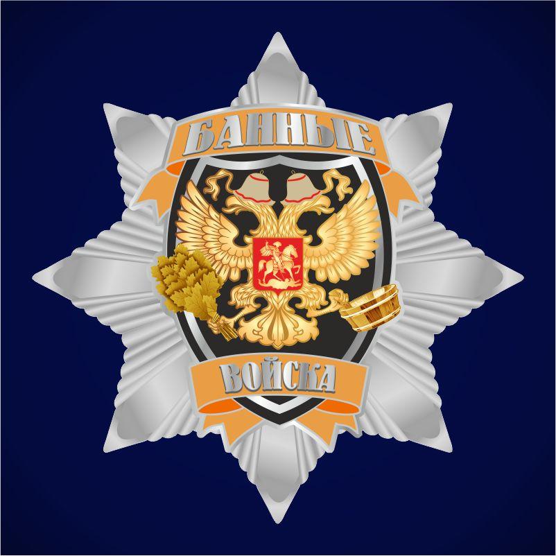 Звезда Генерала Банных войск